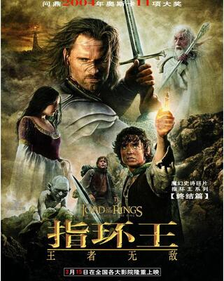 电影指环王3:王者无敌 The Lord of the Rings: The Return of the King海报图片