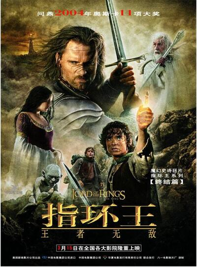 电影《指环王3:王者无敌》 The Lord of the Rings: The Return of the King海报图片