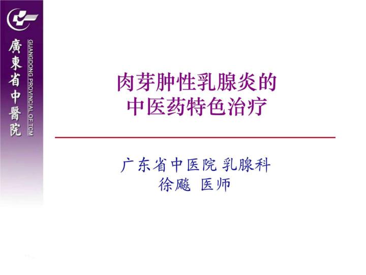 炎 乳腺 肉芽 性 腫